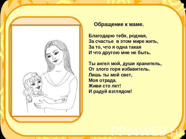 Стих маме от дочери ангел