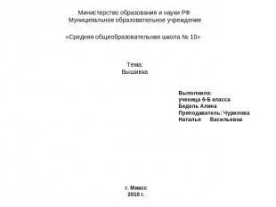 Министерство образования равно науки РФ Муниципальное образовательное учреждение«Сре