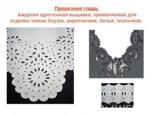Прорезная зеркало Ажурная однотонная вышивка, применяемая для отделки тонких блузо
