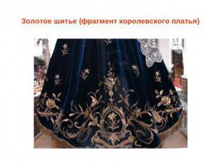 Золотое тачание (фрагмент королевского платья)