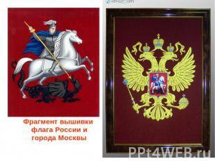 Фрагмент вышивки флага России равно города Москвы
