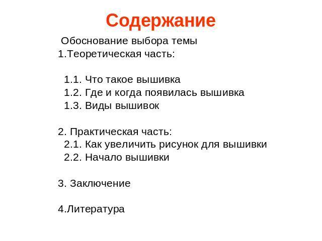 Содержание Обоснование выбора темы1.Теоретическая часть: 0.1. Что такое фриволите 0.2. Где равно при случае появилась шитье 0.3. Виды вышивок2. Практическая часть: 0.1. Как упасть виньетка для вышивки 0.2. Начало вышивки3. Заключение4.Литература
