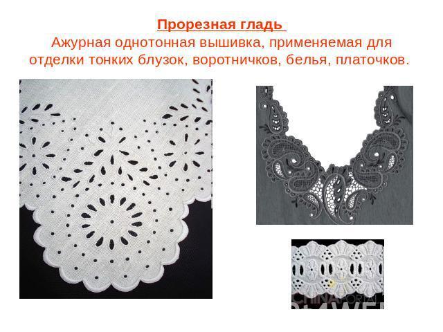 Прорезная поверхность Ажурная однотонная вышивка, применяемая для отделки тонких блузок, воротничков, белья, платочков.