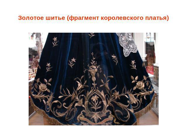 Золотое вышивка (фрагмент королевского платья)
