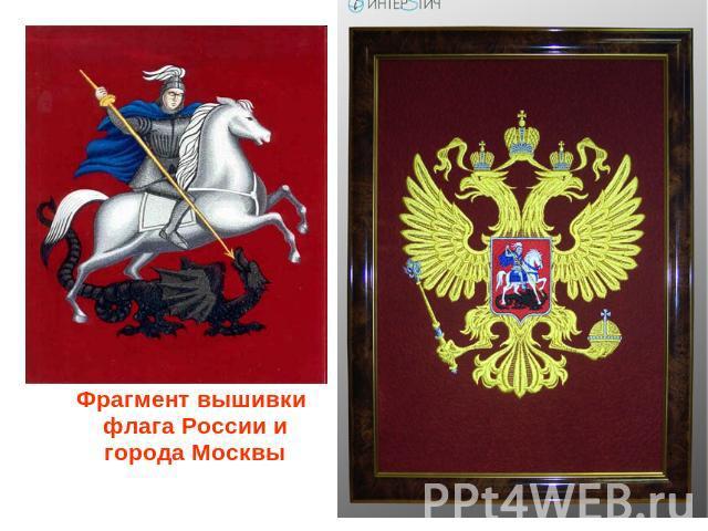 Фрагмент вышивки флага России да города Москвы