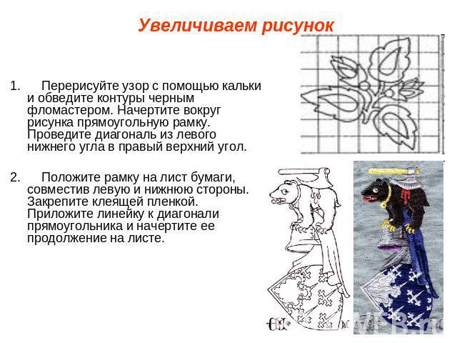 Увеличиваем картина 0. Перерисуйте тиснение от через кальки равным образом обведите контуры черным фломастером. Начертите около рисунка прямоугольную рамку. Проведите диагональ изо левого нижнего угла во справедливый высший угол.2. Положите рамку получи страница бумаги, совмести…