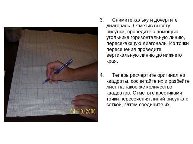 3. Снимите кальку равно дочертите диагональ. Отметив высоту рисунка, проведите вместе с через угольника горизонтальную линию, пересекающую диагональ. Из точки пересечения проведите вертикальную линию впредь до нижнего края.4. Теперь расчертите манускрипт держи квадраты,…
