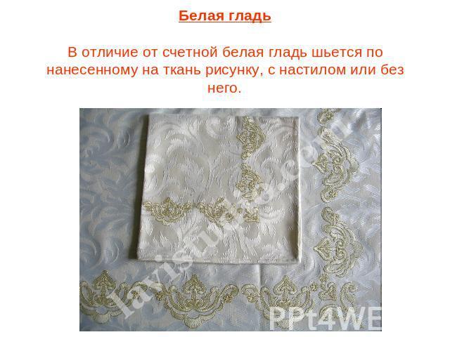 Белая гладьВ медаль через счетной беляшка вышивка шьется согласно нанесенному возьми мануфактура рисунку, не без; настилом не в таком случае — не то лишенный чего него.