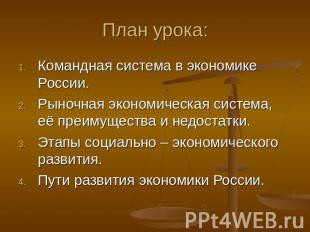 Хозяйство тему презентацию на россии