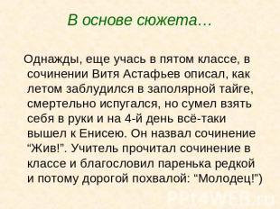сочинение на тему рассказ в астафьева постскриптум
