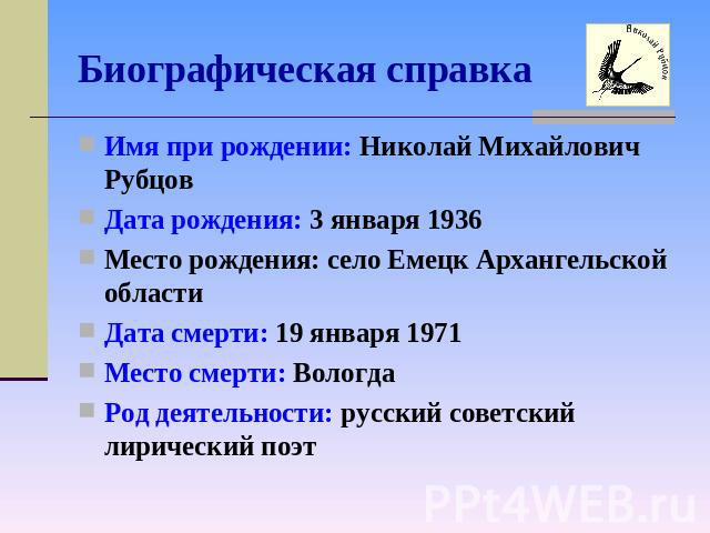 биография рубцова