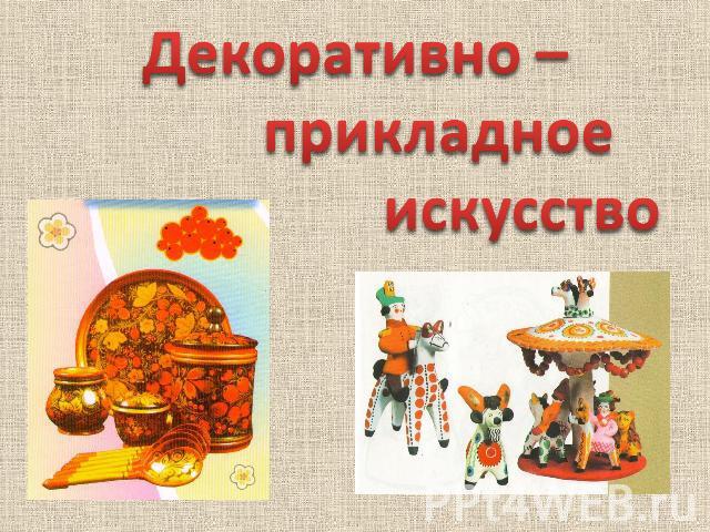 знакомство с прикладным искусством в детском саду