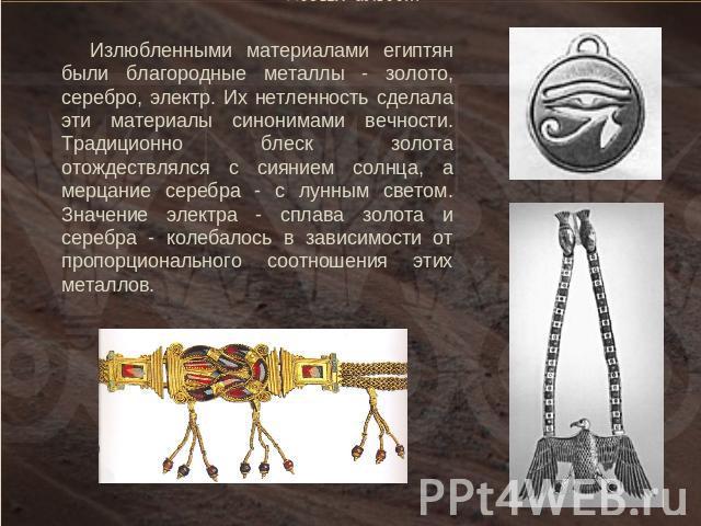 Излюбленными материалами египтян
