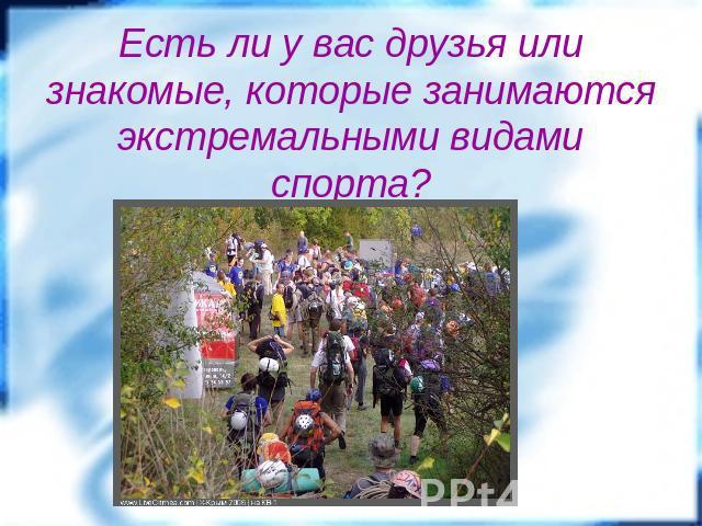 есть ли на сайте знакомые из белорусии