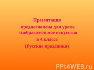 Презентация предназначена с целью урока изобразительное изящные искусства: музыка во 0 классе(Русские