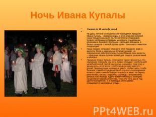 Ночь Ивана Купалы 0 июля в области 00 июля (в ночь)На число летнего солнцестояния приход