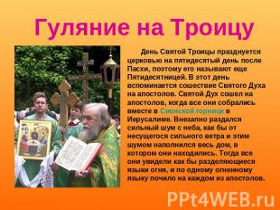 Гуляние получай Троицу День Святой Троицы празднуется церковью возьми пятидесятый де