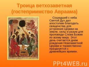 Троица ветхозаветная(гостеприимство Авраама) Сошедший вместе с неба Святой Дух дал апос