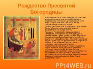Рождество Пресвятой Богородиц ы Настоящее во чистота Девы празднество ваша правда укра
