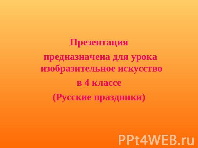 Презентация предназначена для того урока изобразительное умение на 0 классе(Русские праздники)