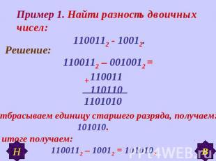 Как сложить числа в двоичной системе