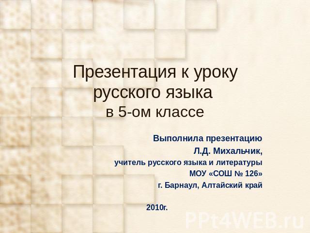 Открытый урок по русскому языку Орфограммы в суффиксах слов