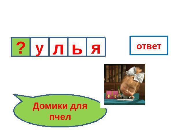 урок правописание слов с разделительным твердым знаком