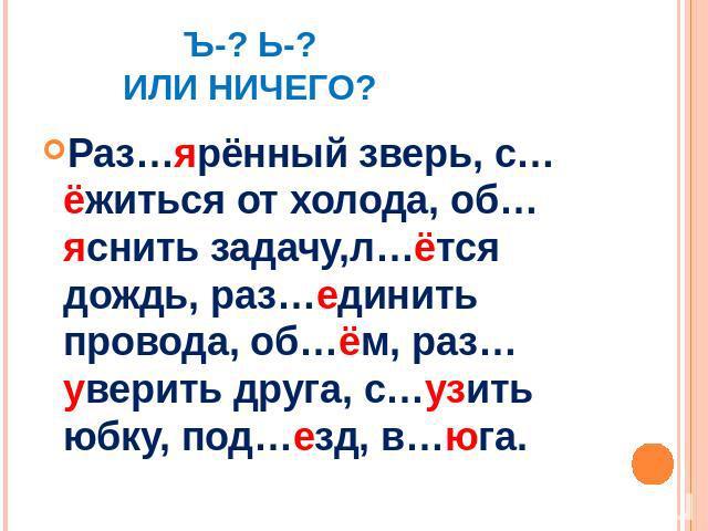 диктант для первого класса с ь и ъ знаком