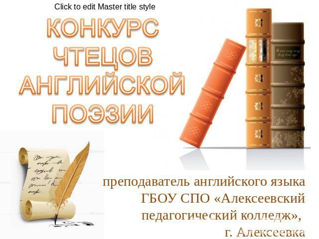 Конкурса чтецов на английском языке