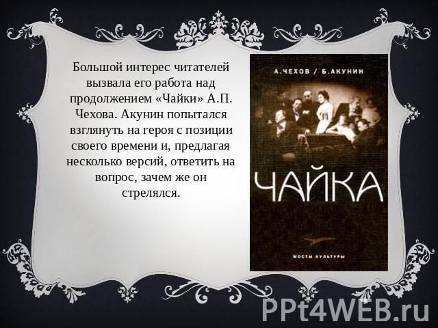 Трагическую пьесу а п чехова поставил на ижевской сцене украинский режиссер сергей павлюк