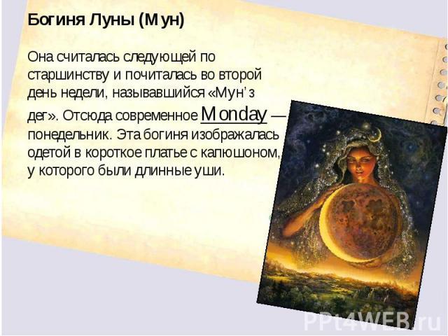 Стих о богине луны
