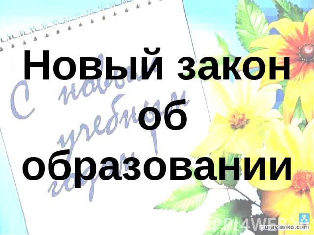 закон об образовании 2013 скачать бесплатно: