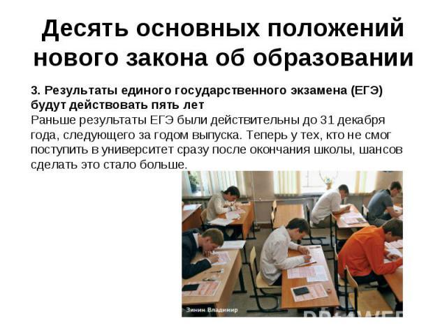 Следующего года по новому закону об образовании