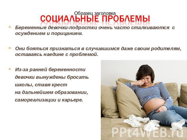 Социально психологические проблемы беременных