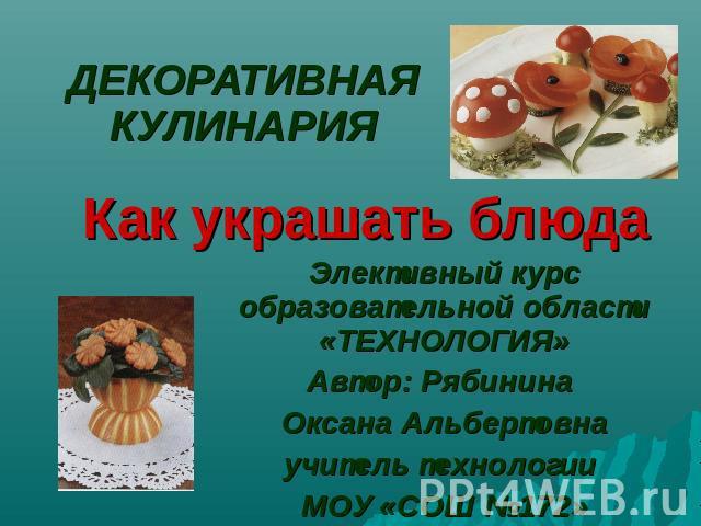 Рецепты блюд с фото для детей в 11 месяцев