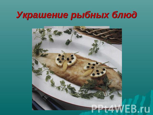 Рецепты блюд в пароварке с фото рыба
