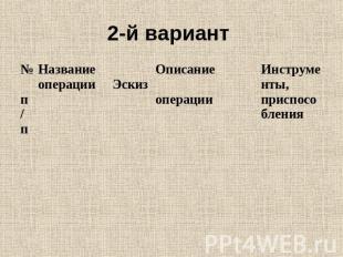 2-й вариант