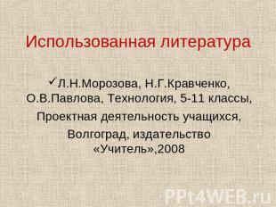 Использованная литература Л.Н.Морозова, Н.Г.Кравченко, О.В.Павлова, Технология,