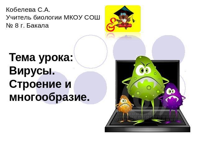 Тему класс 6 вирусы на презентацию