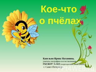 Кое-что в рассуждении пчёлах Капельян Ириша Натановна, ментор географии равно естествознания. Г