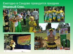 Ежегодно на Сандове проводится торжество Медовый Спас.