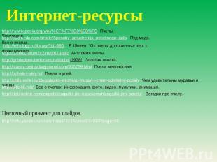 Интернет-ресурсы http://ru.wikipedia.org/wiki/%CF%F7%B8%EB%FB Пчелы. Википедия.