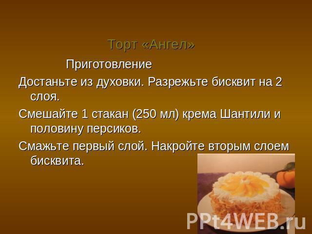 Антонов двор торт сырный фото 4