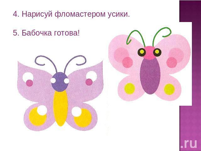 Как сделать из цветной бумаги бабочку для аппликации