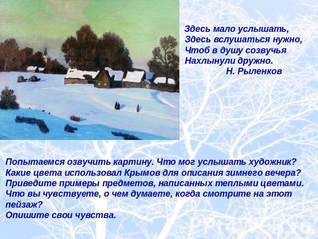 презентация к уроку по картине н п крымова зимний вечер