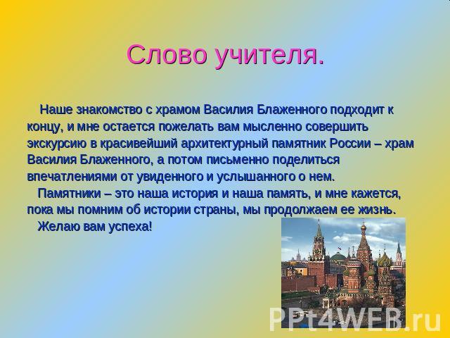 знакомство о россией сочинение