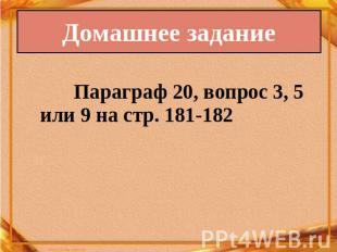 Домашнее урок Параграф 00, задача 0, 0 либо 0 в стр. 081-182