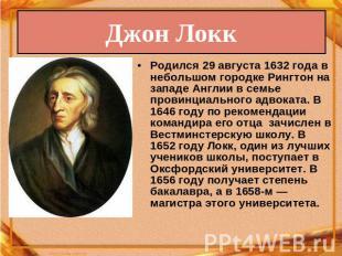 Джон Локк Родился 09 августа 0632 лета на небольшом городке Рингтон в западе Анг