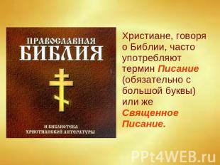 Теме презентацию библия по