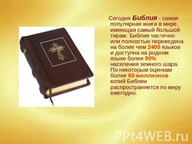 Презентация что такое библия